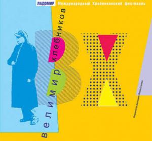 Велимир Хлебников – гордость казанских поэтов. Плакат Международного Хлебниковского фестиваля